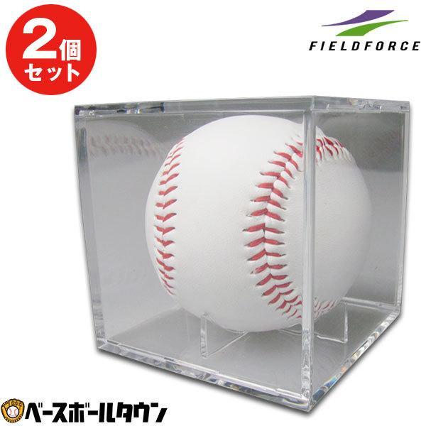 2個セット 野球 サインボールケース 送料無料激安祭 《週末限定タイムセール》 ボール別売り フィールドフォース クリアケース FSC-8080