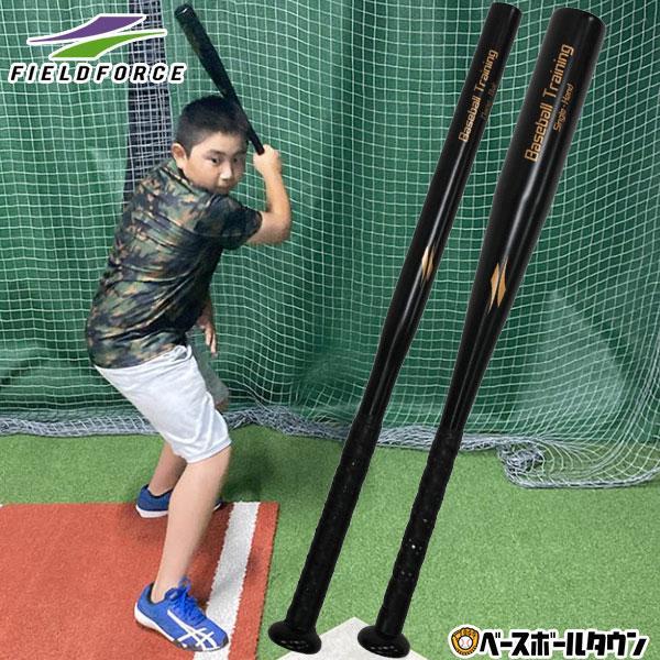 一般 ジュニア兼用 太さが選べる片手トレーニングバット 金属製 FTB-22SH 価格 軟式球実打OK FTB-22NA フィールドフォース ランキングTOP10