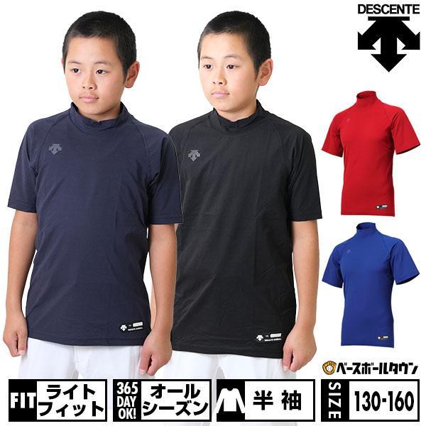 野球 アンダーシャツ デサント 限定モデル ジュニア ハイネック 半袖 リラックスFIT 18%OFF 刺繍可 子供用 少年用 有料 JSTD-720 メール便可 オールシーズン