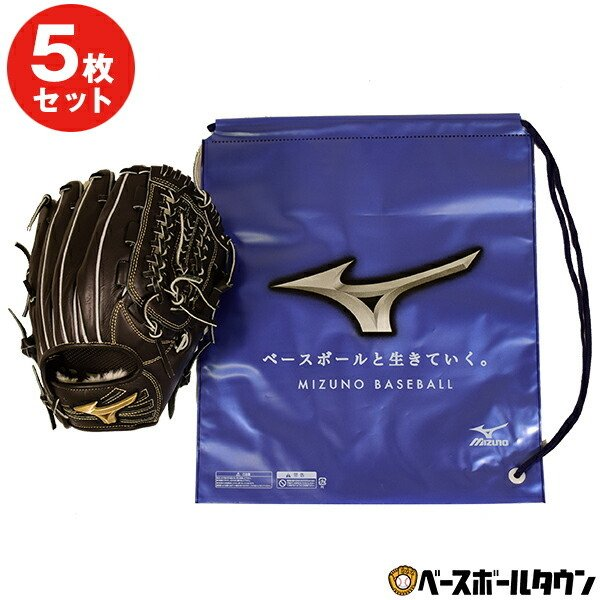 ミズノ 今だけスーパーセール限定 2020モデル ランドリーバッグ 5枚セット 37×34cm 紐付き 野球