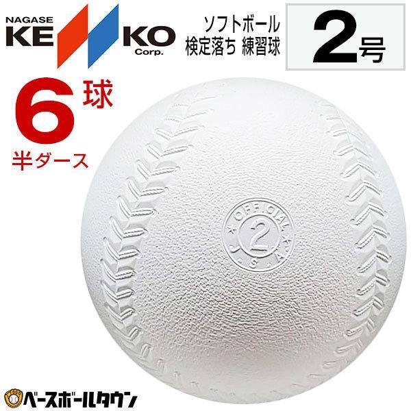 往復送料無料 ソフトボール 2号球 ナガセケンコー 1箱-6個入り 検定落ち 新商品 コルク芯 ゴム