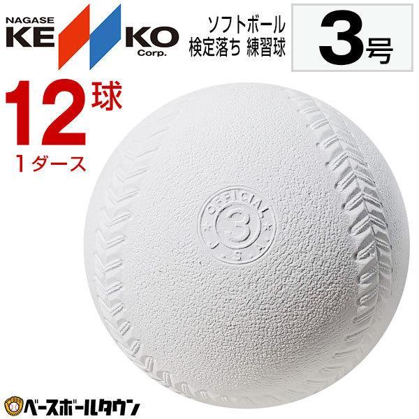 ソフトボール スリケン 3号球 ナガセケンコー 1ダース コルク芯 検定落ち 12球 B級品 売れ筋 現金特価 ゴム