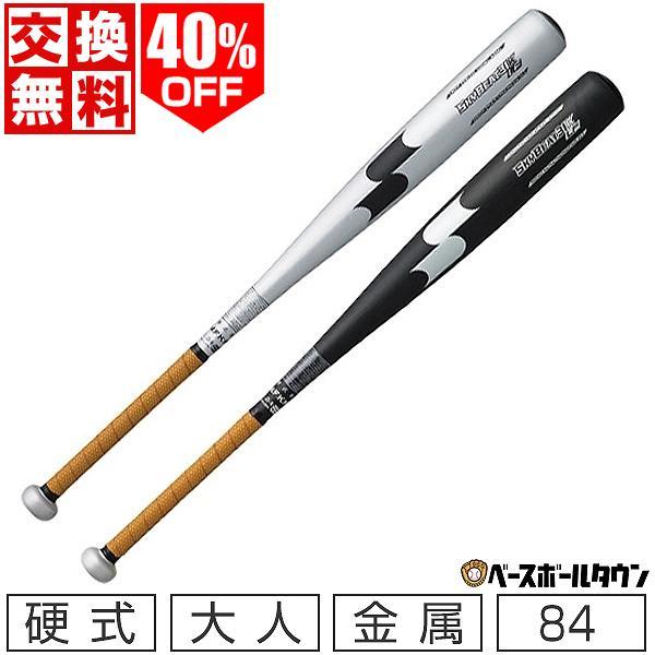交換無料 SSK スカイビート31K-LF 硬式金属製バット 大人 超々ジュラルミン オーバーのアイテム取扱☆ X220 900g 84cm 野球 以上 83cm SBB1004