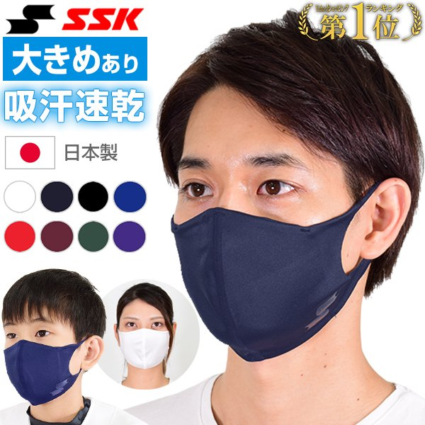 SSK 吸汗速乾 やわらかスポーツマスク アンダーシャツ生地 ジュニア 大人 高額売筋 特価 洗えるマスク SCBEMA4 日本製 飛沫飛散防止 メール便可