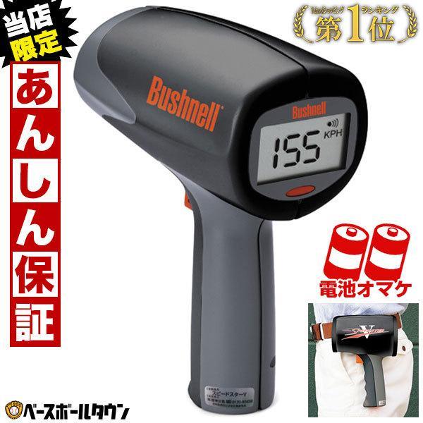 当店限定6ヶ月延長保証 野球 デジタルスピードガン ブッシュネル スピードスターV 電池 1年保証 在庫一掃 携帯型 ウエストホルダー付 迅速な対応で商品をお届け致します