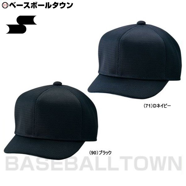 SSK 野球 審判 帽子 卓越 海外輸入 球審用帽子 受注生産 審判用品 六方オールメッシュ BSC131