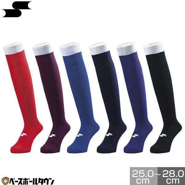 SSK 新登場 信用 野球 カラーソックス 25-28cm 靴下 メール便可 BSC1500