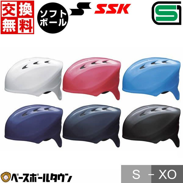 SSK ソフトボール 物品 キャッチャーズヘルメット CH225 キャッチャー用品 2020 大人 捕手 ヘルメット