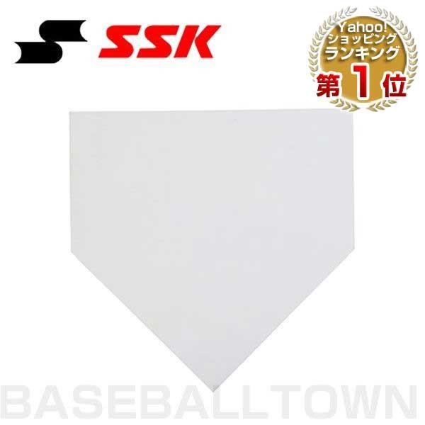 SSK ホームベース 野球 少年用 YHN5J 5mm厚 ジュニア 少年 お気に入 期間限定送料無料