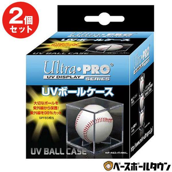 2個セット サインボールケース お値打ち価格で 野球 低価格化 ウルトラプロ 80320 SUP81528B UVカット仕様 記念品