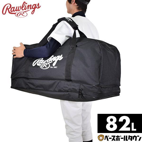 ローリングス 野球 チームバッグ 約82L 当店限定販売 TEAMB1 大型バッグ 合宿 部活 かばん 林間学校 爆安プライス