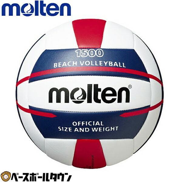 ビーチバレー 買い物 ボール モルテン v5b1500-wn ビーチバレーボール1500 molten 新作販売