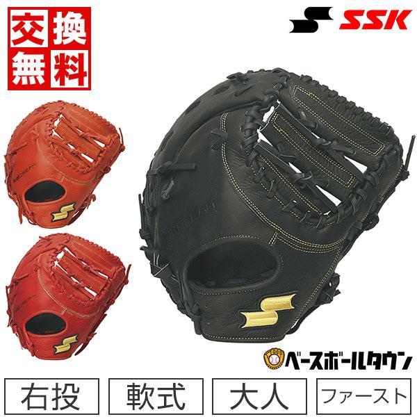 大人用マスクおまけ 新登場 交換無料 SSK 野球 軟式グローブ ファーストミット 新作 大人 一塁手用 WDF200 左投げ 一般 右投げ