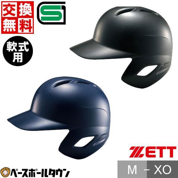 ゼット 使い勝手の良い 打者用ヘルメット 野球 軟式 BHL307 片耳 ツヤあり ※アウトレット品