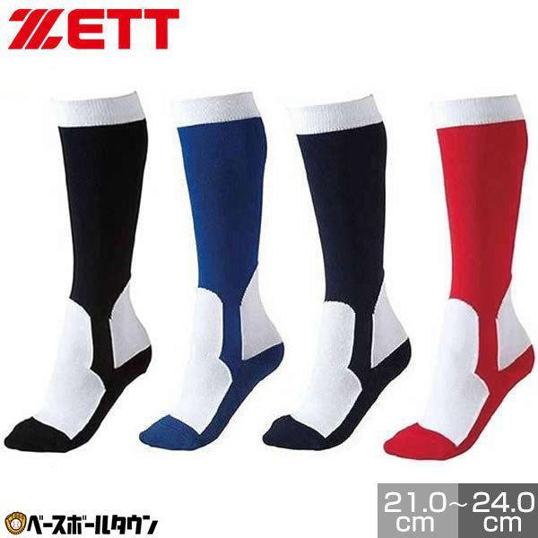 ゼット ソックス 日本産 営業 野球 ジュニア イージーソックス メール便可 BK250M 子供 少年