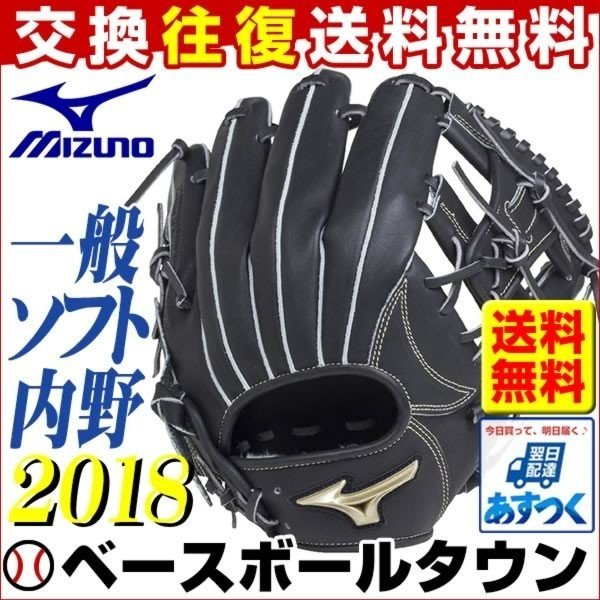 グローブ ソフトボール ミズノ グローバルエリート Hselection01 内野手用 サイズ9 ブラック 1AJGS18213 一般用