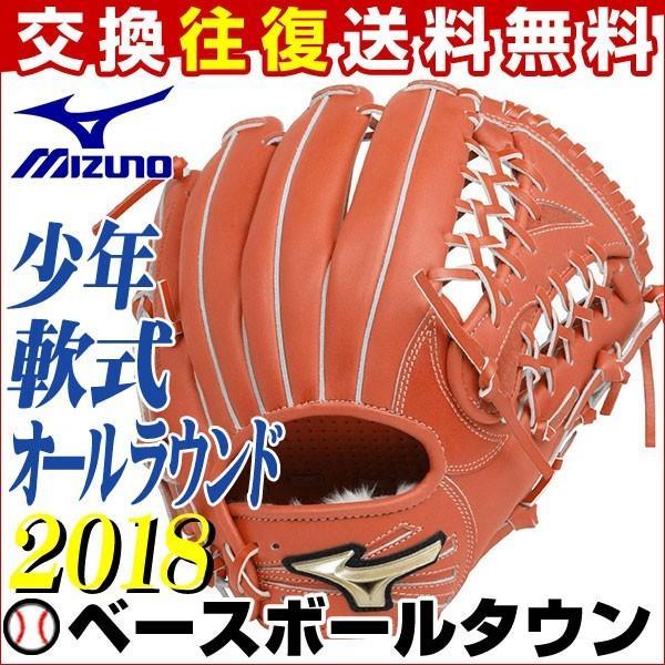 グローブ 少年軟式野球 ミズノ グローバルエリートRG Hselection02 オールラウンド用 サイズLL Sオレンジ 1AJGY18350 ジュニア