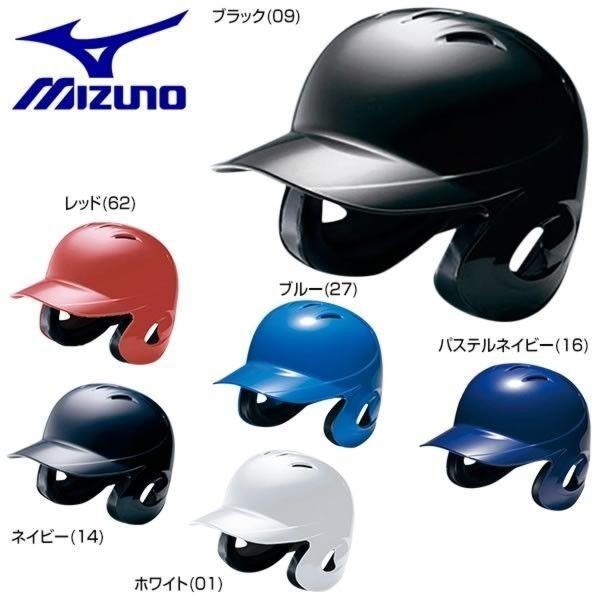 ヘルメット ソフトボール 打者用 ミズノ 両耳付打者用 バッター用 1DJHS101 取寄