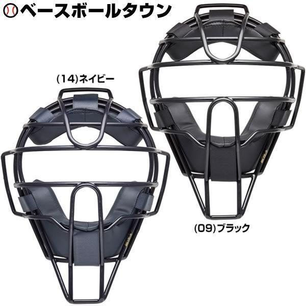 想像を超えての キャッチャーマスク 硬式 野球 ミズノプロ 硬式用マスク 1DJQH110 捕手用 取寄, 滑川町 9ba95bb4