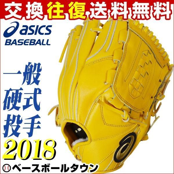 【送料込】 野球 グローブ 硬式 アシックス サイズ8 ゴールドステージ スピードアクセル TypeC 硬式 投手用 一般用 TypeC サイズ8 グローブ BGH8FP-15 高校野球対応, シバタグン:c8b3359d --- airmodconsu.dominiotemporario.com