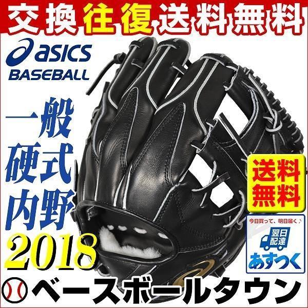 アシックス 硬式グローブ ゴールドステージ スピードアクセル TypeA 内野手用 右投げ ブラック 一般用 サイズ6 BGH8SK-90 高校野球