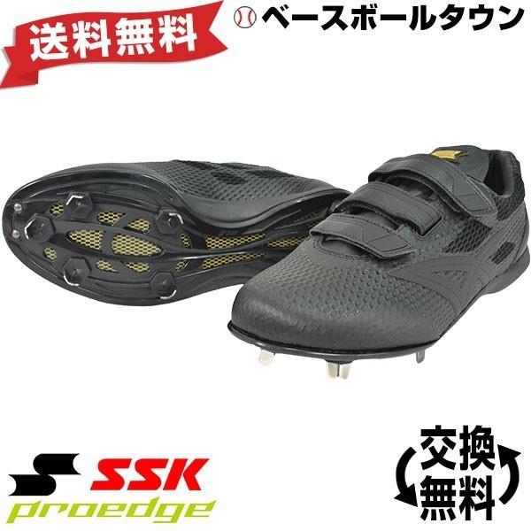 SSK スパイク 埋込金具 プロエッジ マキシライトV-2-V ブラック×ブラック ローカット ESF3006 ベルクロ 限定 野球 一般