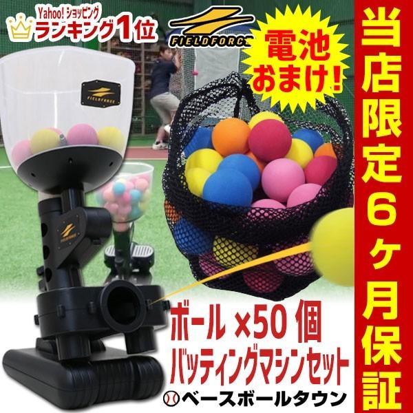 電池&ボール50球おまけ 6ヶ月保証付き インドア・バッティングマシン お試しボール10球付き ピッチングマシン FPM-102 フィールドフォース