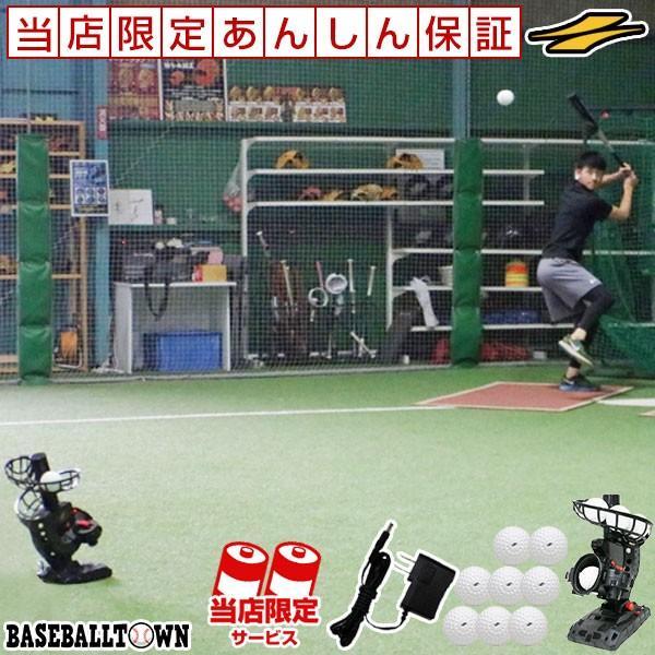簡易ピッチングマシン スライダー カーブ シュート ストレート シンカーが投げられる バッティング練習用マシン ボール8球付