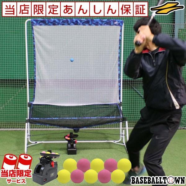 6ヶ月保証付き エンドレス打撃練習マシン ミートポイントボール トスマシン ラッピング不可 ネット フィールドフォース 待望 まとめ買い特価