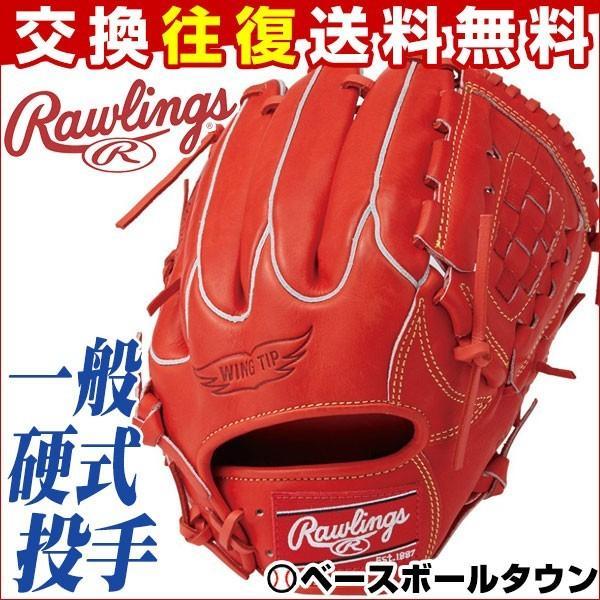 生まれのブランドで ローリングス 硬式グローブ ゲーマー 投手用 右投げ ディープオレンジ GH8FG15 野球 一般 高校野球対応, Kbags オンラインショップ eaf9a912