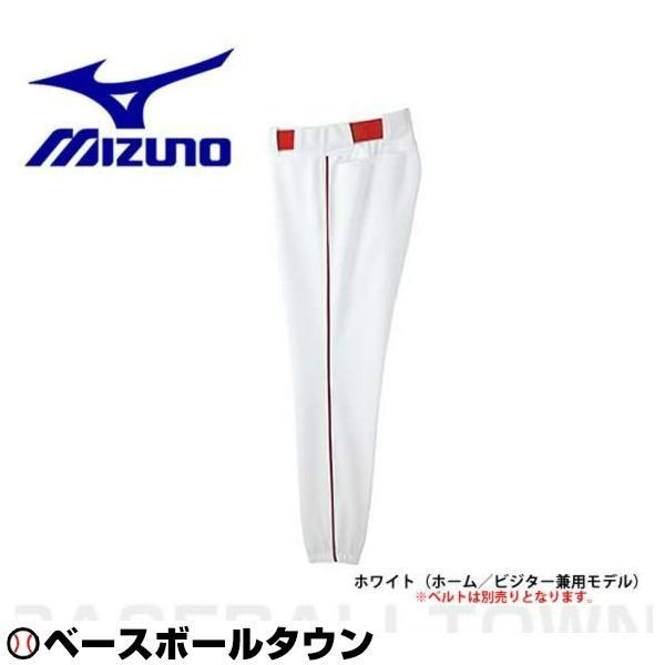 ミズノ 野球 ユニフォーム 広島東洋カープ型 パンツ・ロングタイプ(ホーム/ビジター兼用モデル)