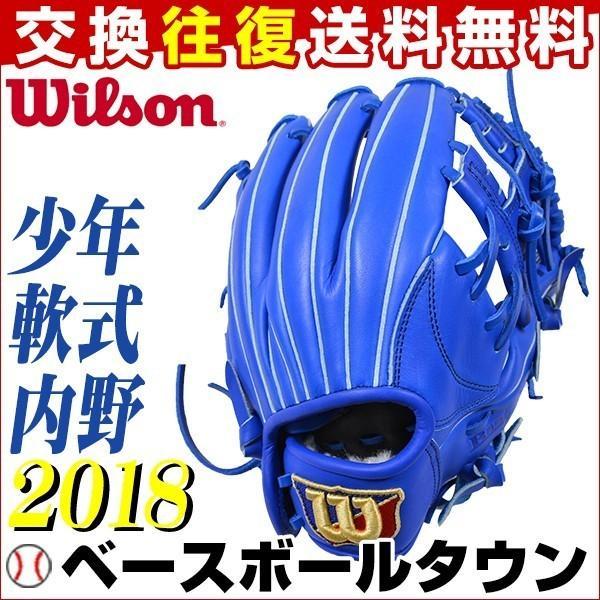 大きな取引 野球 グローブ 軟式 少年用 ウイルソン Basic Lab デュアル 内野手用 サイズ5J ブルー ジュニア WTARBRDJH45, キッチン c14bef30