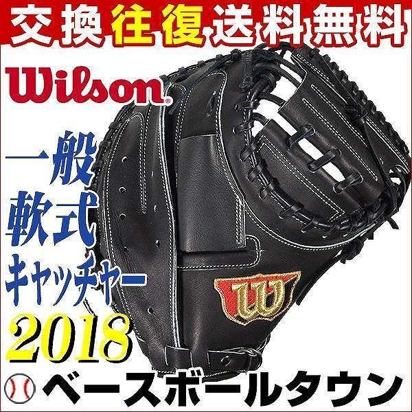 ウイルソン 軟式キャッチャーミット Wilson Staff 捕手用 右投げ ブラック WTARWRSTZ 野球 一般用 ウイルソンスタッフ