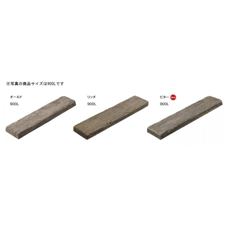 レイルスリーパーペイブ900L 東洋工業 コンクリート製枕木 静岡県西部限定 15%OFF|bcgarden|03