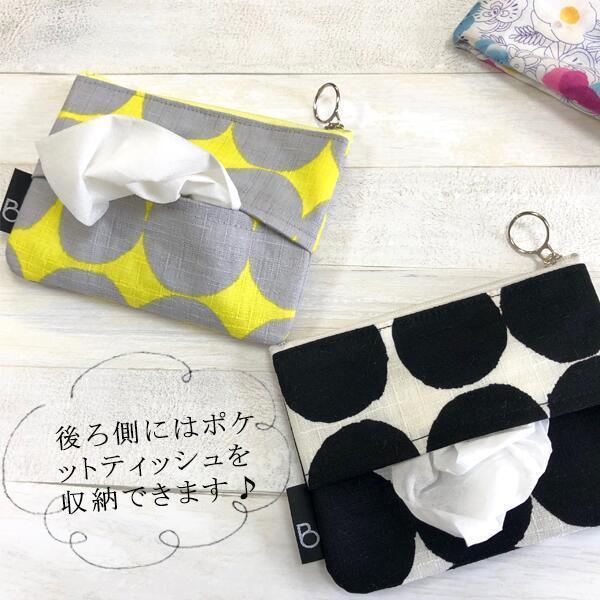 ポケットティッシュ ポーチ 日本製 プチプラ ギフト プレゼント 売れ筋 おしゃれ 可愛い (ティッシュポーチ ドット 北欧風) bcolors 06