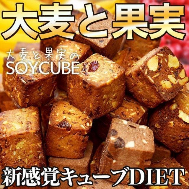 大麦と果実のソイキューブ800g 小麦粉不使用 ダイエット 食品 価格交渉OK送料無料 お菓子 ドライフルーツ 一口サイズ NEW売り切れる前に☆