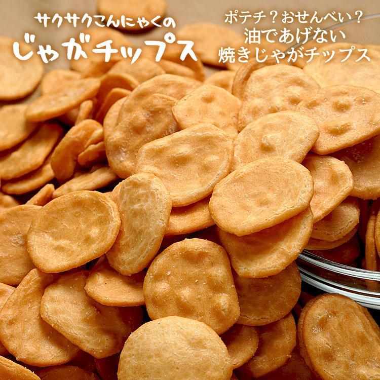 さくさく蒟蒻のじゃがチップス 600g ダイエット 食品 ヘルシー ●手数料無料!! お菓子 和菓子 美品