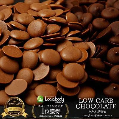 カカオがとろけるローカーボチョコレート800g 40%OFFの激安セール 大決算セール 低糖質チョコレート ロカボ ローカーボ 製菓用 クーベルチュール