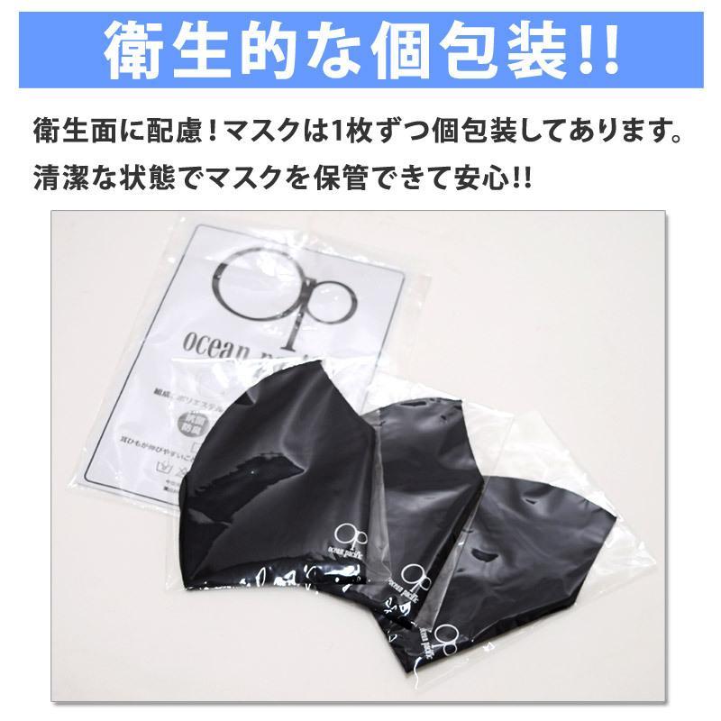 OP オーピー マスク 洗える 冷感 UVカット 布マスク 立体 マスク 大人用 3枚組 男性 大きめ 女性 990301 M/L ゆうパケット送料無料 返品交換不可 beach-angel 09