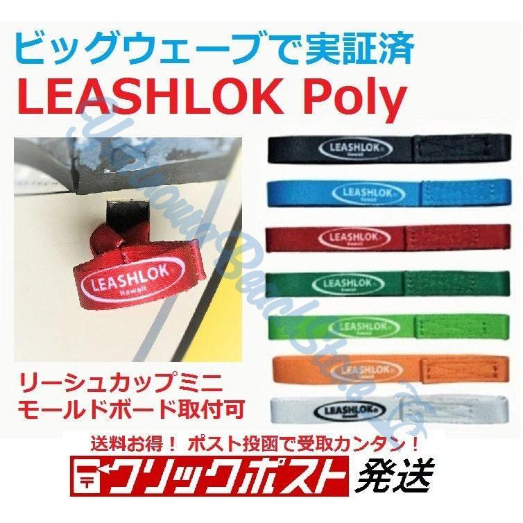 クリックポスト対応 リーシュロック ポリ Leashlok 日本限定 Poly 3 新作からSALEアイテム等お得な商品満載 8inch 幅1cm ソフトボード サーフボード リーシュコード リッシュカップ用ひも サーフィン