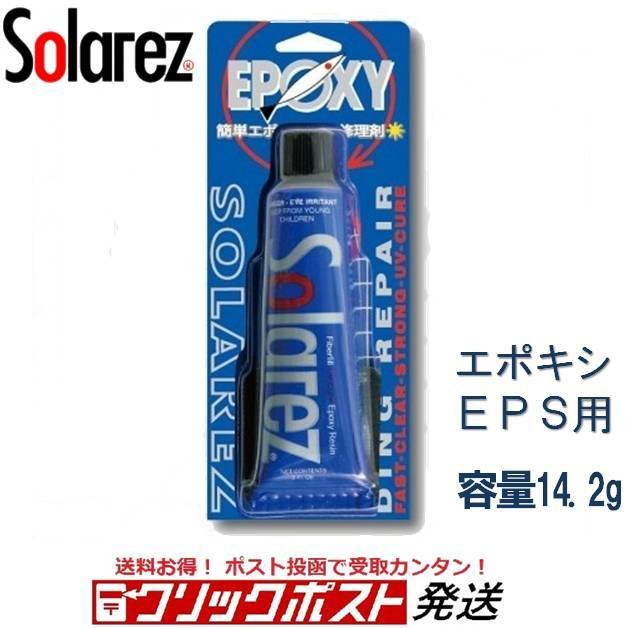 クリックポスト対応 注目ブランド サーフボード エポキシボード用 簡易修理剤 ソーラーレズ WAHOO SOLAREZ リペア剤 DIY ミニ 0.5oz EPOXY サーフィン 1年保証 ソーラーレジン