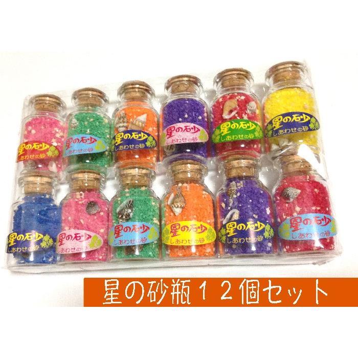 星の砂の瓶 12瓶セット 赤 緑 訳あり商品 黄 紫 オレンジ 青砂沖縄 ピンク 送料無料 青 全国新作 タイムセール