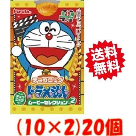 フルタ製菓 チョコエッグ(ドラえもん ムービーセレクション2)20個入(10×2)|beads-store