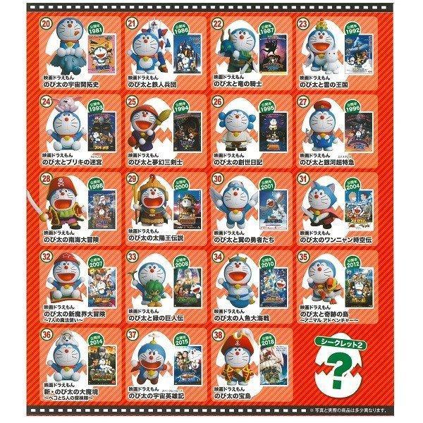 フルタ製菓 チョコエッグ(ドラえもん ムービーセレクション2)20個入(10×2)|beads-store|02