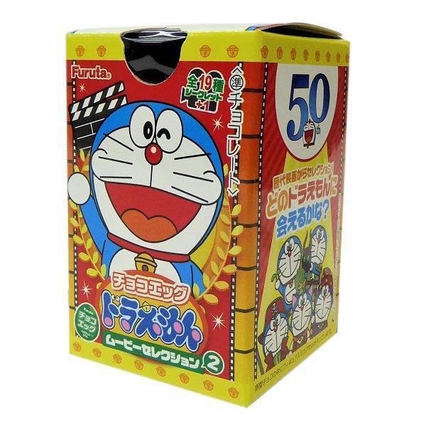 フルタ製菓 チョコエッグ(ドラえもん ムービーセレクション2)20個入(10×2)|beads-store|03