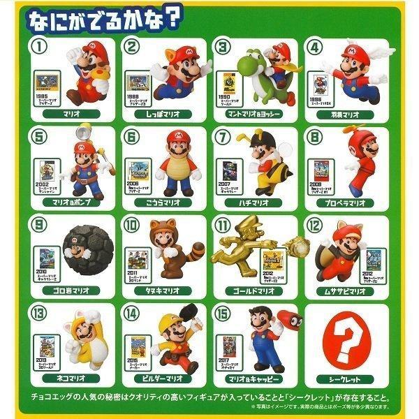 チョコエッグ スーパーマリオ 10個入りBOX|beads-store|02