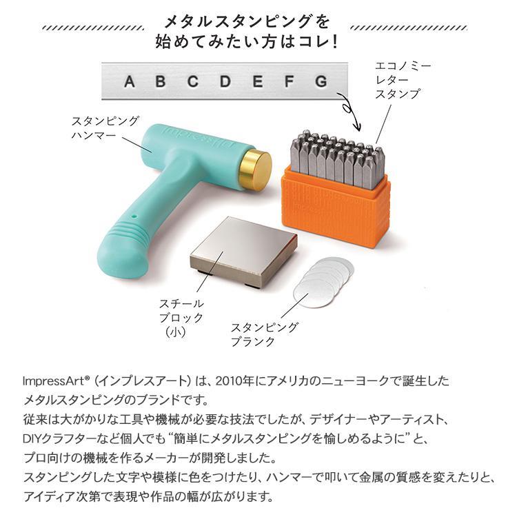 ネームプレート DIY 名札 レザークラフト ネームタグ 刻印 名入れ インプレスアート スターターキット|beadsmania-shop|03