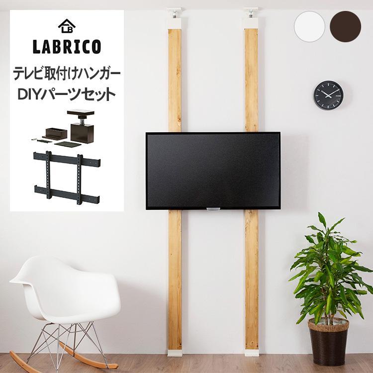 LABRICO TV 取り付け DIY リビング 寝室 子供部屋 ラブリコ テレビ取付けハンガー DIYパーツセット|beadsmania-shop