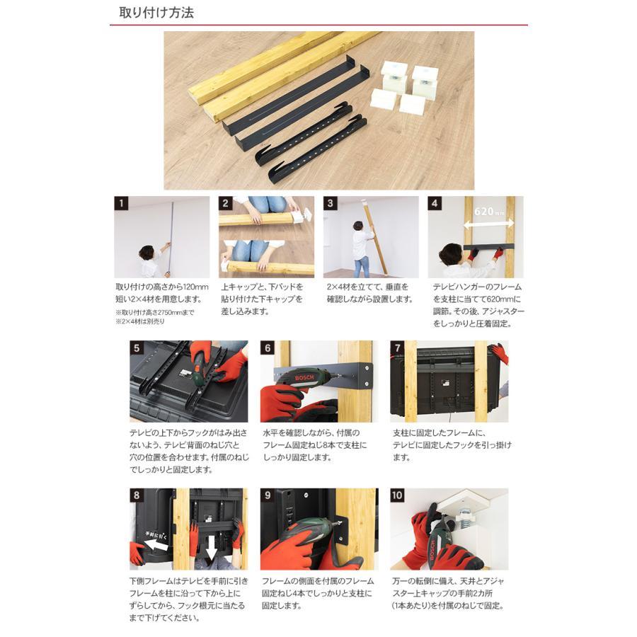 LABRICO TV 取り付け DIY リビング 寝室 子供部屋 ラブリコ テレビ取付けハンガー DIYパーツセット|beadsmania-shop|08