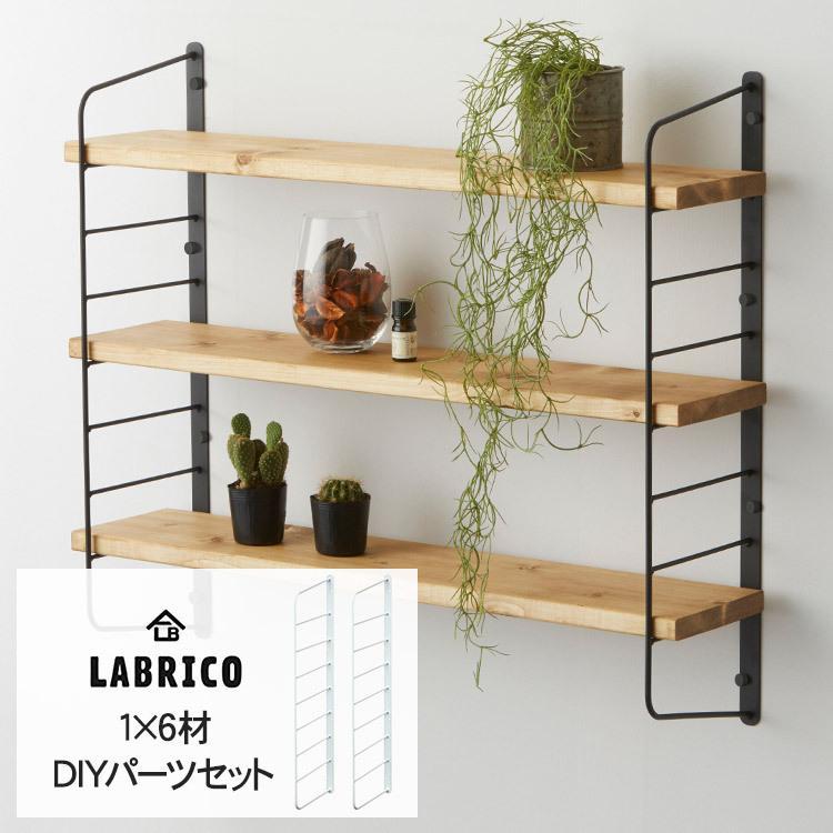 LABRICO 棚 ディスプレイ 年末年始大決算 見せる収納 ウオール ラック ラブリコ 大 シェルフフレーム 1セット 新作多数 1×6木材用
